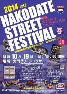 函館 STREAT FESTIVAL