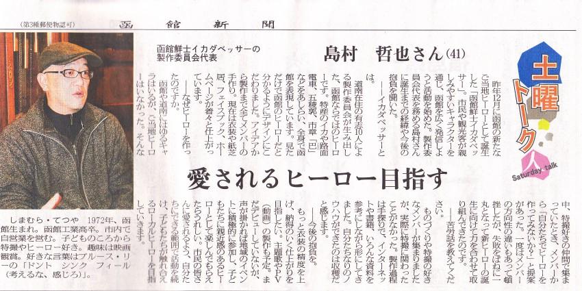 函館新聞・土曜トークの記事 | 2014-1-25