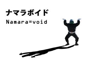 ナマラボイドよ、どこへ行く! | 2014-3-4