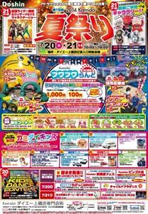 Kamidai夏祭り 2014-7-13
